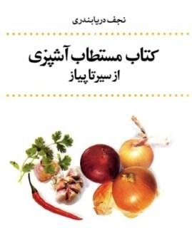 la cuisine iranienne vue par nadjaf dary bandari la revue de t h ran iran. Black Bedroom Furniture Sets. Home Design Ideas