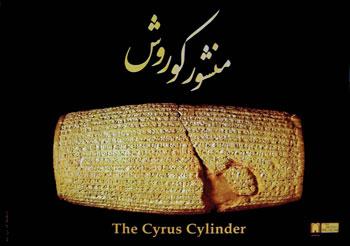 Le Cylindre De Cyrus 224 T 233 H 233 Ran La Revue De T 233 H 233 Ran Iran