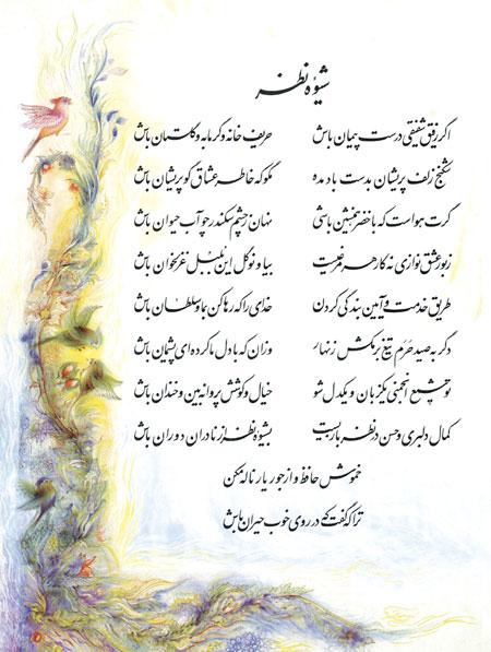 Message d'amour en arabe traduit en francais